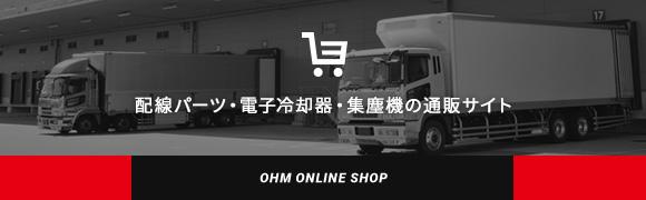 配線パーツ・電子冷却器・集塵機の通販サイト