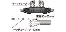 図のように電線を通し、圧着端子を圧着する。
