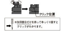 【注意】フタ固定ビスは図の位置より締めすぎないこと。ビスを破壊する原因となり、防水性能が確保できません。