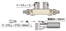 電線を通し、圧着端子を圧着する。