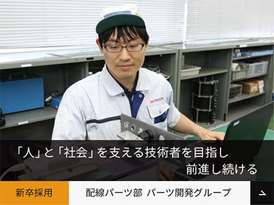 配線パーツ部 パーツ開発グループ
