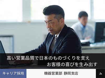 機器営業部 静岡支店